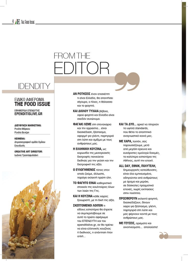 greece 2017 layout for editorial in Food Issue magazine