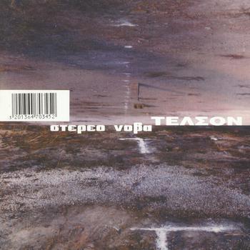 Στερεο Νοβα - Τελσον (LP)