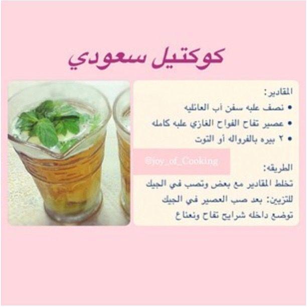 Pin On وصفات عصير وقهوة