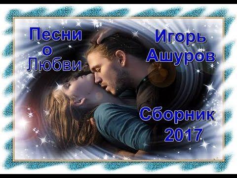 Лучшие Русские Песни О Любви