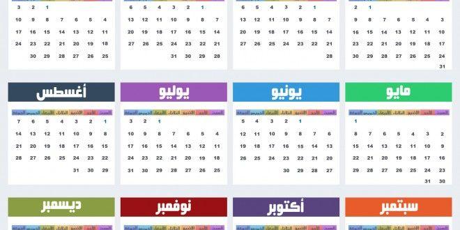 التقويم الميلادي 2015 بالترتيب العربي Periodic Table