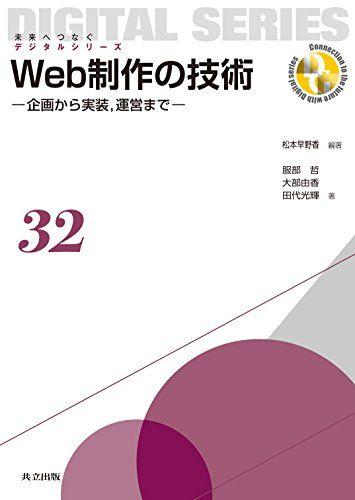 Web制作の技術: 企画から実装,運営まで   松本 早野香 http://www.amazon.co.jp/dp/4320123522/ref=cm_sw_r_pi_dp_.xfmwb15TN21Z