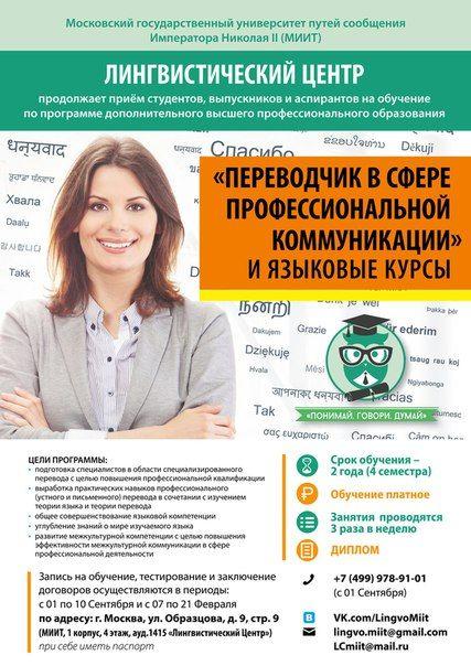 Дополнительное Высшее образование переводчика в ГОСУДАРСТВЕННОМ ВУЗе Москвы! Два года (4-е семестра) – и Вы с дипломом!