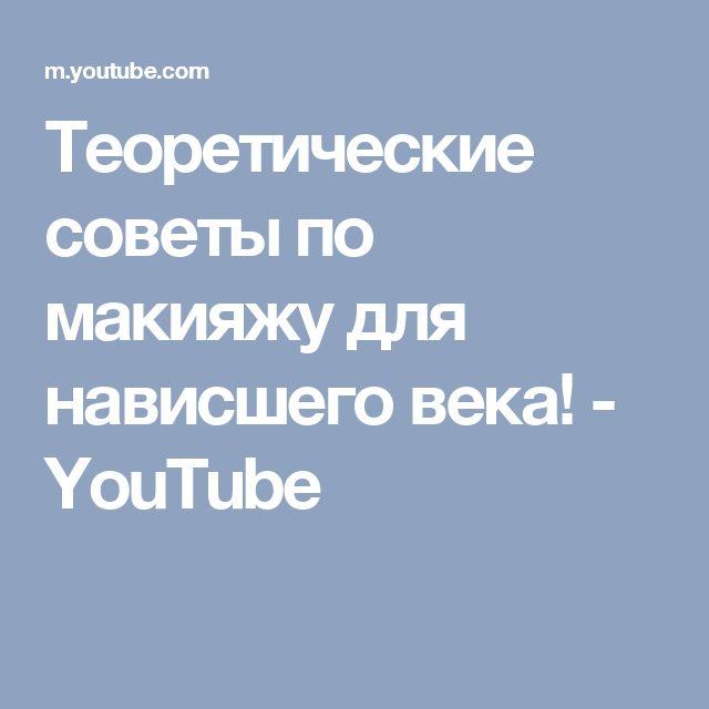 Теоретические советы по макияжу для нависшего века! - YouTube