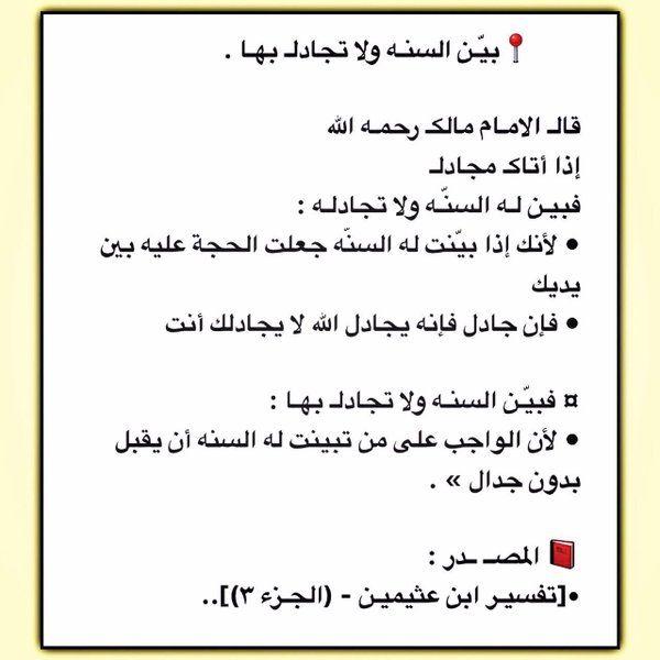 كبار علماء أهل السنة Alsunna Way Math Hadith Math Equations