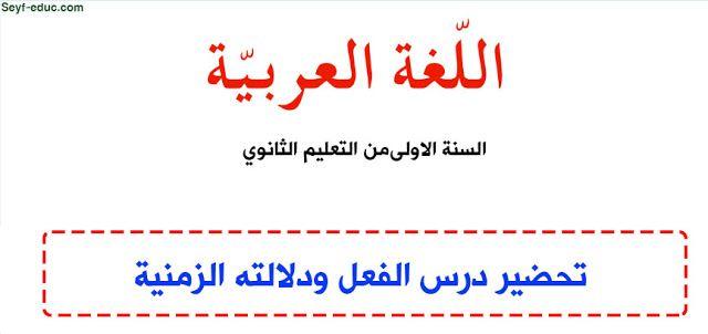 تحضير درس الفعل ودلالته الزمنية للسنة الاولى ثانوي Http Www Seyf Educ Com 2020 08 Preparing Verb Lesson And Its Tempo Verbs Lessons Lesson Arabic Calligraphy