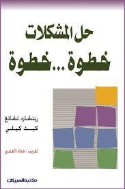 تحميل كتاب حل المشكلات خطوة بخطوة pdf