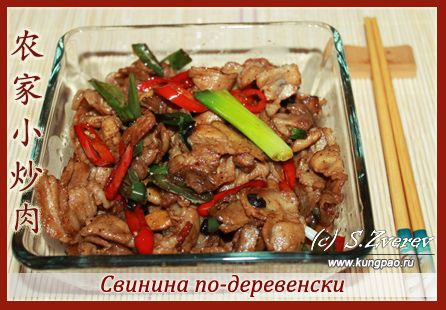 Свинина по-деревенски (рецепт с фото) | Китайская кухня