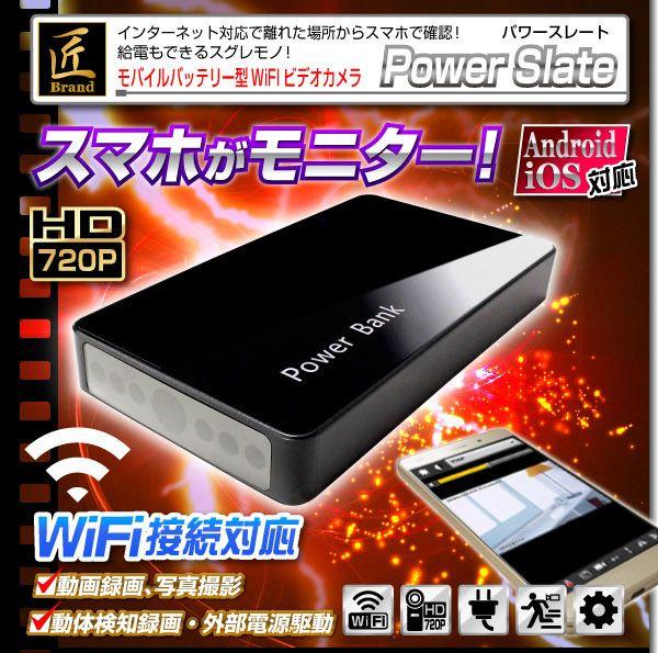 モバイル充電器型ビデオカメラ(匠ブランド)『PowerSlate』(パワースレート) - 小型カメラ 最新 チコビカメラ