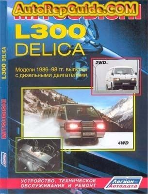 mitsubishi l400 1995 1998 repair service manual download
