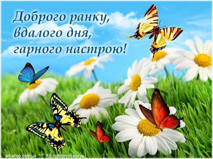 Днем, добрый ранок картинки анимации на украинском