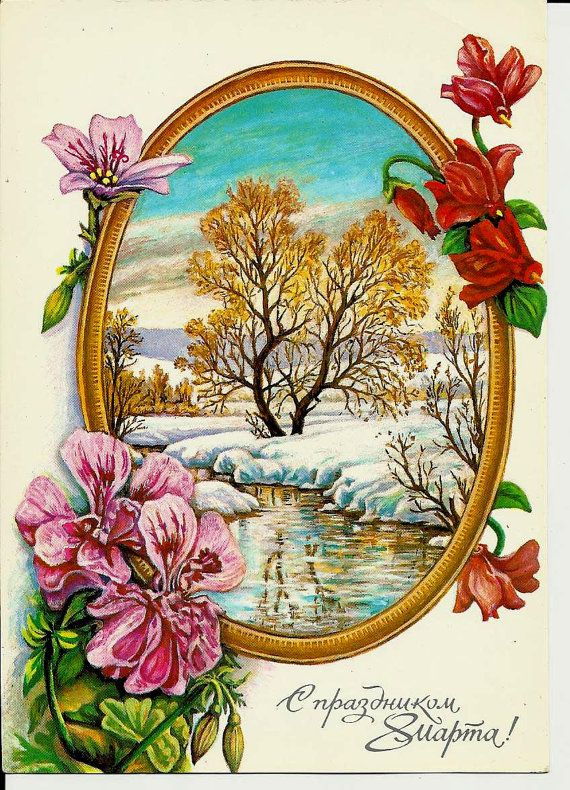 Spring  Vintage Russian Postcard unused by LucyMarket on Etsy, $2.50