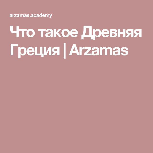 Что такое Древняя Греция | Arzamas