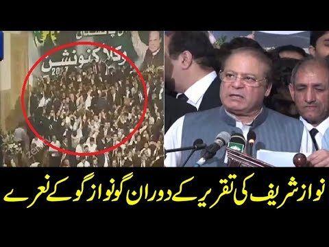 Go Nawaz Go chants in today's Nawaz Sharif's speech - https://www.pakistantalkshow.com/go-nawaz-go-chants-in-todays-nawaz-sharifs-speech/ - http://img.youtube.com/vi/9eoxdZcRqrg/0.jpg