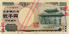 【二千円紙幣 D券】表面 守礼門/発行 2000年7月19日/発行中/有効券/これまでに発行された二千円紙幣は2000年(平成12年)より発行が開始されたD券の一種類のみであり、これが2014年4月現在も流通している。第26回主要国首脳会議(沖縄サミット)と西暦2000年(ミレニアム)をきっかけとして、1999年(平成11年)に当時の小渕恵三内閣総理大臣の発案で、2000年(平成12年)7月19日に森内閣のもとで発行された。日本銀行法第46条および第47条並びに日本銀行法施行令第13条の規定により発行された通常の日本銀行券であり、記念紙幣ではない。発行後には、新券の珍しさもあって銀行の窓口に両替依頼が殺到したものの、一時的な流行を過ぎると、流通・使用は低調になった。二千円紙幣の発行を企画した当時の内閣総理大臣であった小渕恵三本人は、実物の発行を見届けることなく、2000年(平成12年)5月14日に脳梗塞で急死した。発行時には、記号番号「A000003A」が小渕の遺族に贈呈された