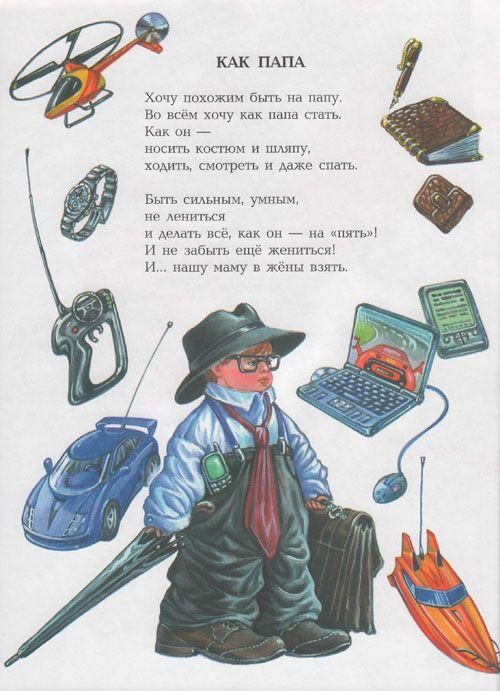 стихи для детей шляпа: 12 тыс изображений найдено в Яндекс.Картинках