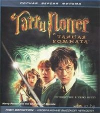 Гарри Поттер и Тайная Комната (фильм второй) (Blu-Ray)