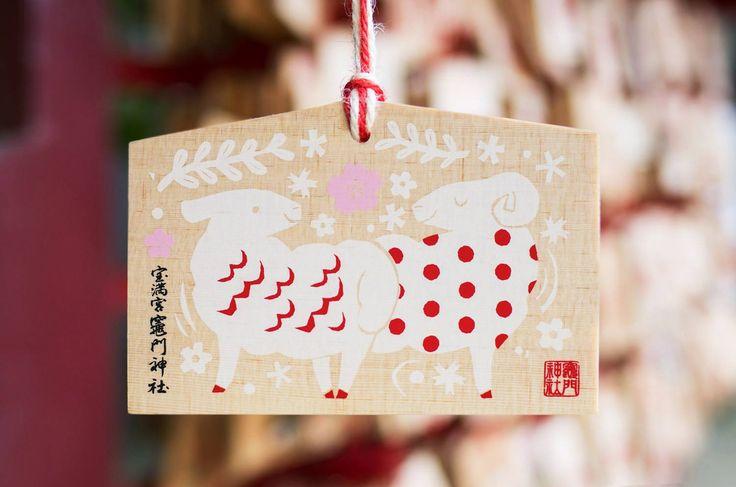 竈門神社 竈門神社では、来年の干支、未(羊)の「つがいの干支絵馬」を授与しております。 絵馬の図柄は、今年の午(馬)に引き続きまして、福岡在住の陶芸作家 鹿児島睦(かごしままこと)さんによるものです。 群れをなす未(羊)は、家庭円満の象徴と言われるそうです。明年も、皆様それぞれのご家庭のご多幸と、お住まい地域のご平安をお祈り申し上げます。 https://www.facebook.com/kamadojinja/photos/a.809150162449475.1073741827.201843233180174/909538029077354/?type=1