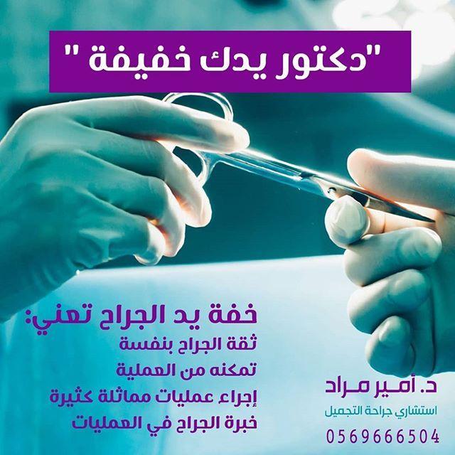 بعض المراجعين يقول دكتور يدك خفيفة في بعض العمليات التي تتم تحت التخدير الموضعي وبعض الإجراءات التجميلية وكذلك أحيانا بعد العمليات تحت ا Yin Thumbs Up Ani
