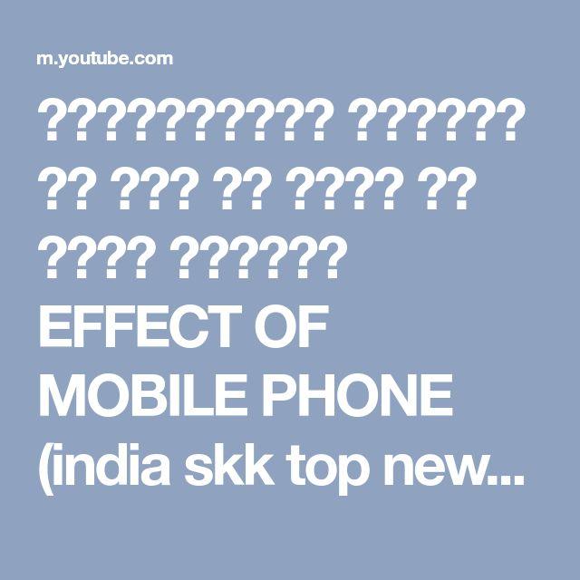 स्मार्टफोन बच्चों के लिए हो सकता है बेहद खतरनाक EFFECT OF MOBILE PHONE (india skk top news) - YouTube