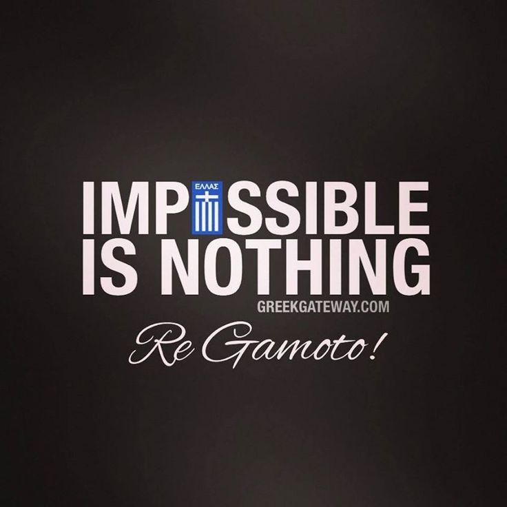 Impossible is nothing!! Go Greece!!