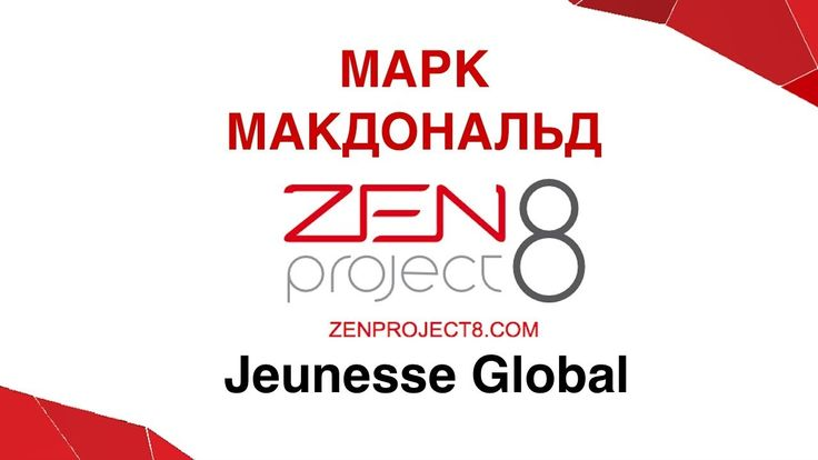 МАРК МАКДОНАЛЬД О СИСТЕМЕ ZenProject8  | JEUNESSE GLOBAL
