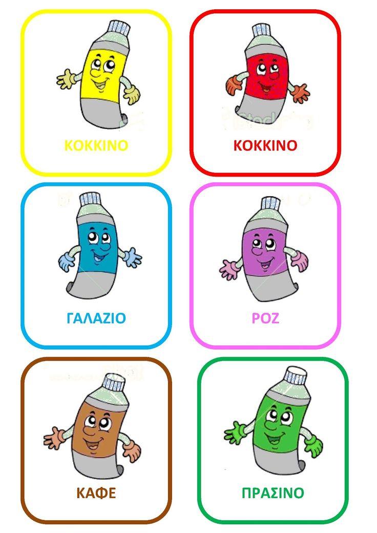 dreamskindergarten Το νηπιαγωγείο που ονειρεύομαι !: Καρτούλες για τα χρώματα