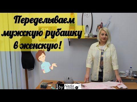 Как перешить  мужскую рубашку в классическую женскую рубашку! by Nadia Umka! - YouTube