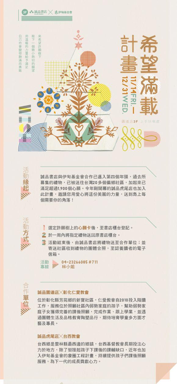 11.14~12.31 誠品書店 希望滿載計畫 - 勤美 誠品綠園道