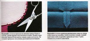 Подрезка и надсекание припусков швов (Шитье и крой)