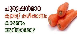 fitness: The health benefits of Carrots ക്യാരറ്റ് പുരുഷാരോഗ...