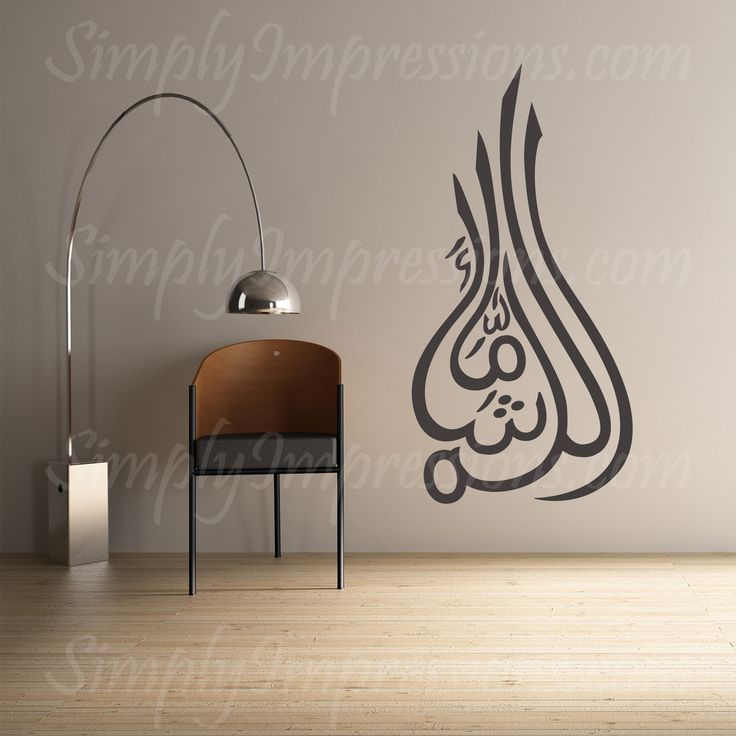 Teardrop MashaAllah  Beautifully written original design that reads MashaAllah in a stylish and whimsical text. This makes a wonderful art addition to your room. Order a playful color to add to your child room or nursery.