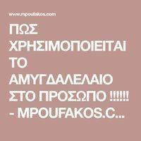 ΠΩΣ ΧΡΗΣΙΜΟΠΟΙΕΙΤΑΙ ΤΟ ΑΜΥΓΔΑΛΕΛΑΙΟ ΣΤΟ ΠΡΟΣΩΠΟ !!!!!! - MPOUFAKOS.COM