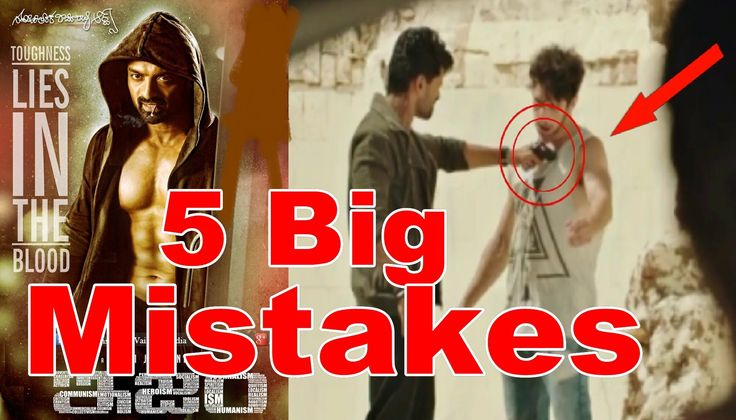 #ISM Movie Mistakes 2016   Movie Mistakes of ISM