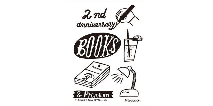 & Premium 2nd Anniversary 冬のベターライフブックス100 | 代官山 T-SITE