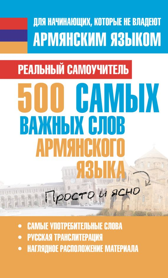 500 самых важных слов армянского языка #журнал, #чтение, #детскиекниги, #любовныйроман, #юмор, #компьютеры, #приключения