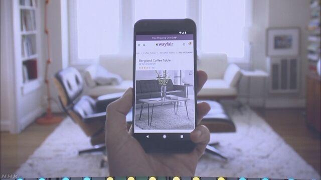 グーグル AR=拡張現実の最新技術を公開