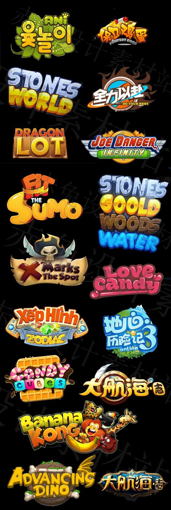 游戏素材资源 Q版LOGO字体设计参考图...