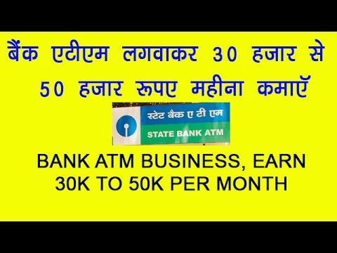 Bank ATM Business in India, Earn 30 Thousand to 50 Thousand Per Month (i...