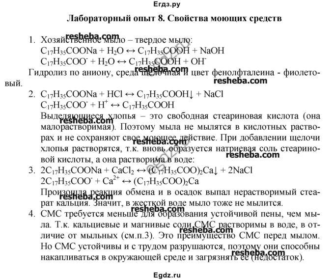 Решебник для лабораторных работ по bjkjubt pf 7 rkfcc jfgfdktyrj k yfxf df
