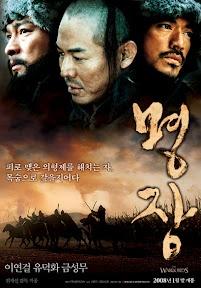 명장 (The Warlords, 2007)