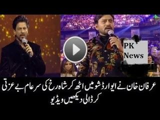 Shahrukh is the king of bollwood.How Irfan Khan Insulted Shahrukh Khan During Awards Show