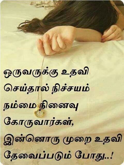 Pics For > Tamil True Love Quotes Images For Facebook
