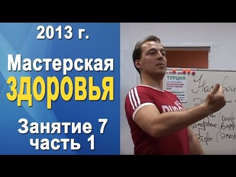 Норбеков Деменьшин озд 7 часть 1 26 05 - YouTube