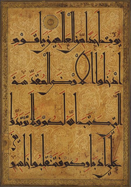 Found on metmuseum.org Leaf from a Qur'an manuscript, late 11th–12th century Iran or Afghanistan Ink, gold, and colors on paper *A great example of how language is an art form