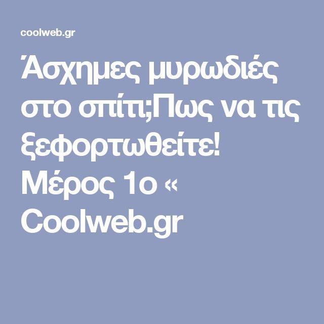 Άσχημες μυρωδιές στο σπίτι;Πως να τις ξεφορτωθείτε! Μέρος 1o « Coolweb.gr