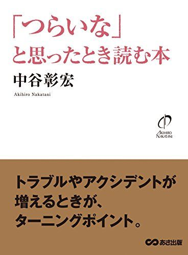 「つらいな」と思ったとき読む本   中谷彰宏 読了:2017年8月4日