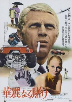Thomas Crown Affair Movie Poster Mcqueen Japanese 24inx36in