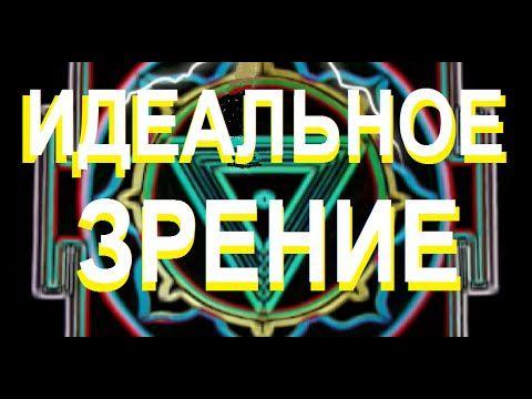 """Зрение Упражнение для глаз """"ВОСЬМЁРКА"""" из Тибетской гимнастики"""