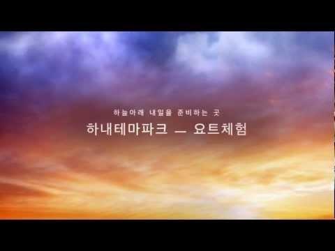 하내테마파크 - 요트체험 스마트 영상/ 전곡항 요트선착장    2012. 10. 14    Editor ,인생기록사 이재관  / life archivist  / http://www.facebook.com/jaekwan3